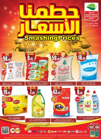 Othaim Markets Abdullah AlOthaim Markets Smashing Prices