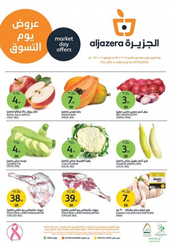 Aljazera Markets Aljazera Markets Day Offers 07 October 2019