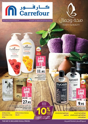 Carrefour Carrefour Health & Beauty Offers