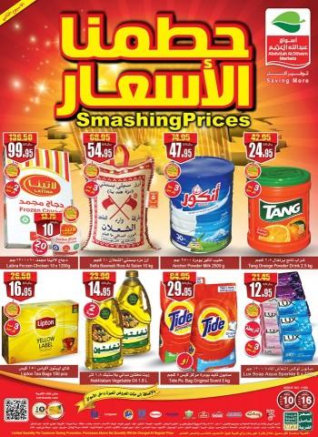 Othaim Markets Al Othaim Markets Smashing Prices Offers