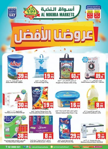 Al Nokhba Markets Al Nokhba Markets Great Promotions