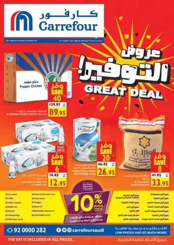 Carrefour Carrefour KSA Great Deals