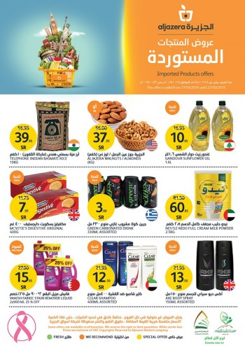 Aljazera Markets Aljazera Markets Imported Products Offers