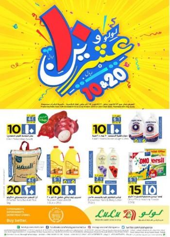 Lulu Lulu Jeddah 10 & 20 Offers