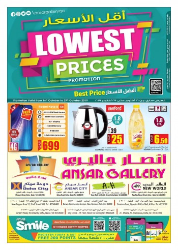 Ansar Gallery Ansar Gallery Lowest Prices Offers