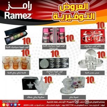 Ramez Ramez Best Offers