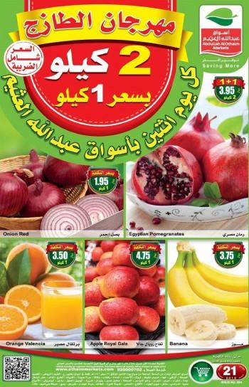 Othaim Markets Abdullah Al Othaim Markets Fresh Food Festival