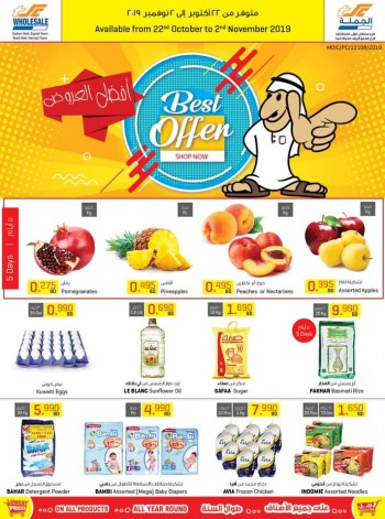 Sultan Center Sultan Center October Month End Offers