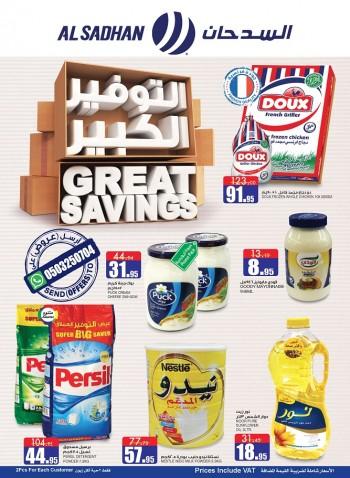 Al Sadhan Stores Al Sadhan Stores Great Savings
