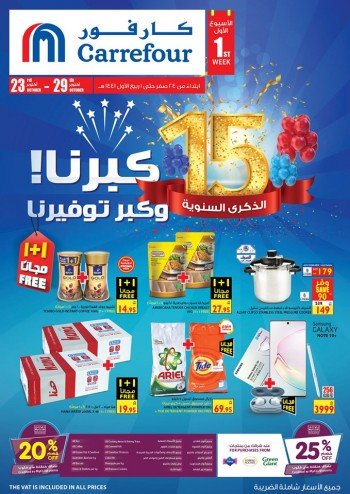 Carrefour Carrefour Hypermarket Anniversary Offers
