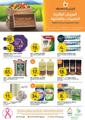 Aljazera Markets Aljazera Markets Great Offers