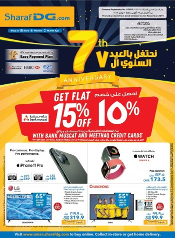 Sharaf DG Anniversary Great Offers