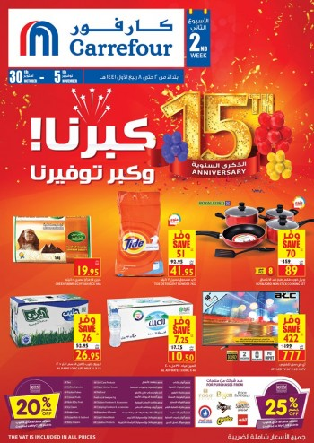 Carrefour Carrefour Huge Anniversary Offers