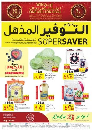 Lulu Lulu Jeddah & Tabuk Super Saver Offers