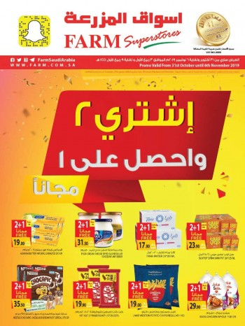 Farm Superstores Farm Superstores Buy 2 Get 1 Free
