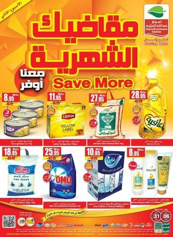 Othaim Markets Othaim Markets Great Save More Offers
