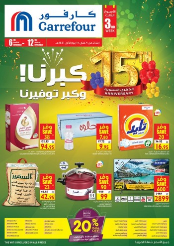 Carrefour Carrefour 15th Anniversary Offers