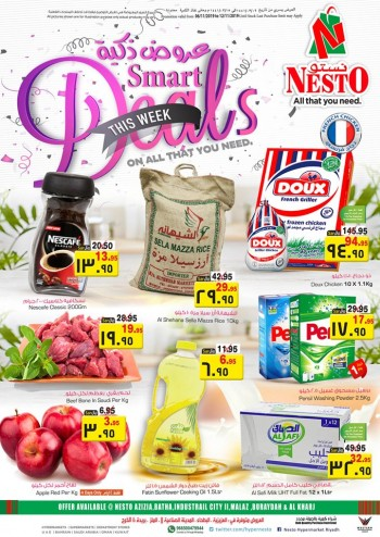 Nesto Nesto Hypermarket Smart Deals