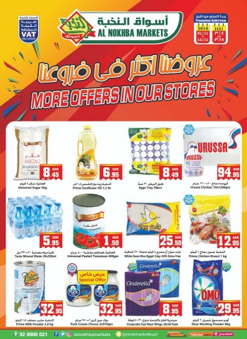 Al Nokhba Markets Al Nokhba Markets Latest Offers