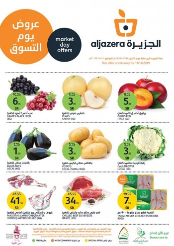 Aljazera Markets Aljazera Markets Market Day Offers
