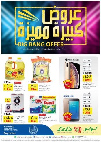 Lulu Riyadh Big Bang Offers
