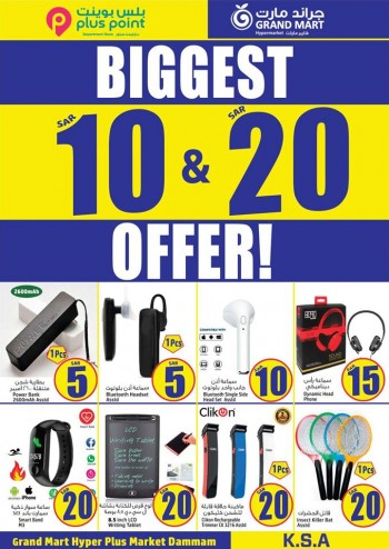 Grand Mart Grand Mart Hypermarket Biggest Offer