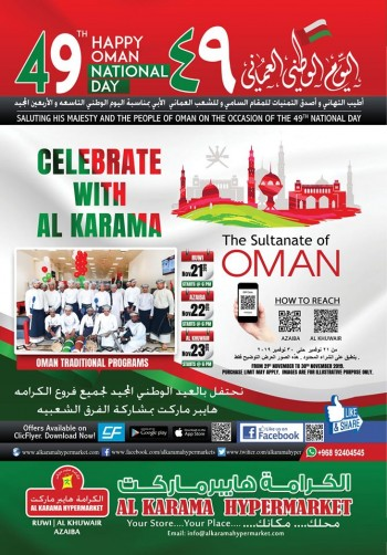 Al Karama Hypermarket Happy National Day Offers