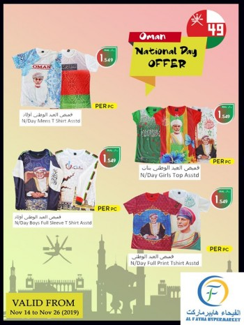 Al Fayha Hypermarket National Day Offers