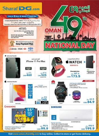 Sharaf DG National Day Offers