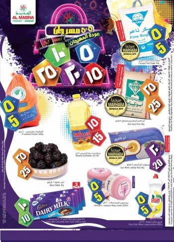 Al Madina Al Madina Hypermarket 5x5 Dhamaka Offers