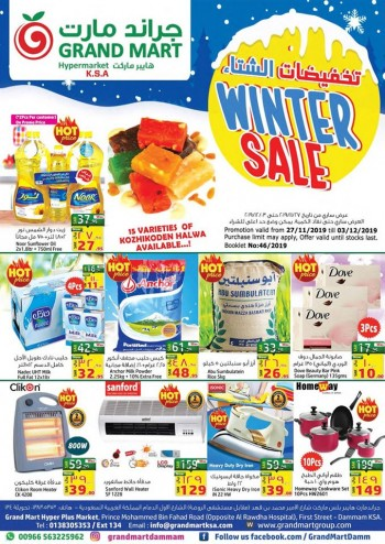 Grand Mart Grand Mart Winter Sale Offers