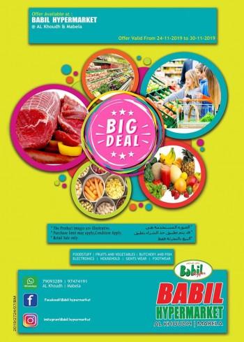 Babil Hypermarket Big Deals