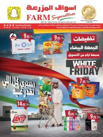 Farm Superstores Farm Superstores White Friday Big Sale
