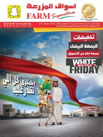 Farm Superstores Farm Superstores Riyadh White Big Sale Friday Offers