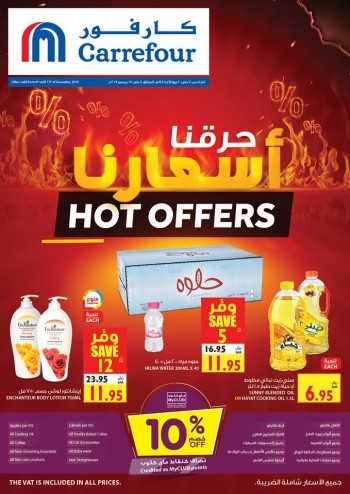 Carrefour Carrefour Hypermarket Hot Offers
