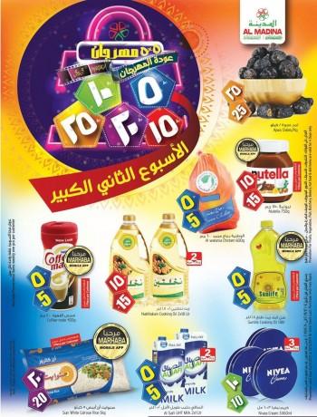Al Madina Al Madina 5x5 Dhamaka Grand Offers