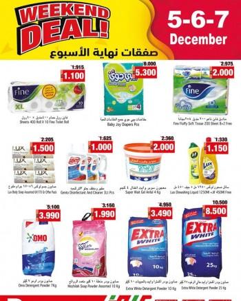 Ramez Ramez Hypermarket Weekend Best Offers