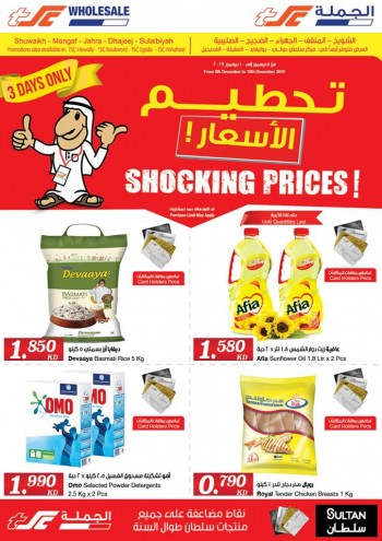 The Sultan Center The Sultan Center 3 Days Only Shocking Prices Offers