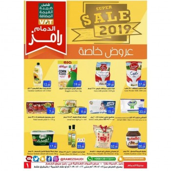 Ramez Ramez Hypermarket Dammam Super Sale Offers
