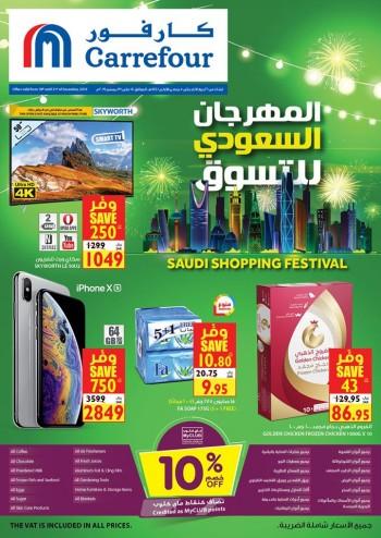 Carrefour Carrefour Hypermarket Saudi Shopping Festival Offers