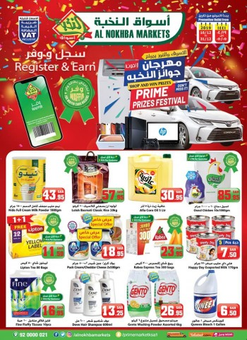 Al Nokhba Markets Al Nokhba Markets Best Weekly Offers