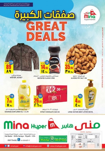 Mina Hypermarket Mina Hyper Riyadh Great Deals