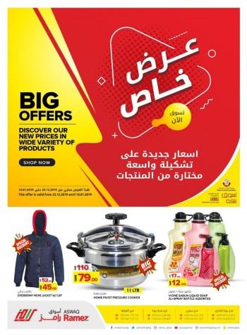 Ramez Ramez Hypermarket Big Offers
