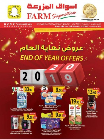 Farm Superstores Farm Superstores End Of Year Offers