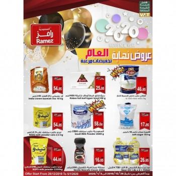 Ramez Ramez Hypermarket New Year Offers