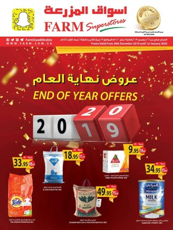 Farm Superstores Farm Superstores End Of Year 2019 Offers