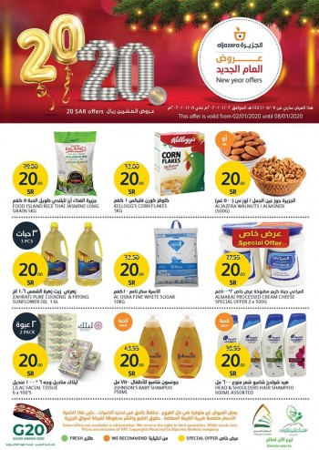 Aljazera Markets Al Jazera Markets New Year Offers