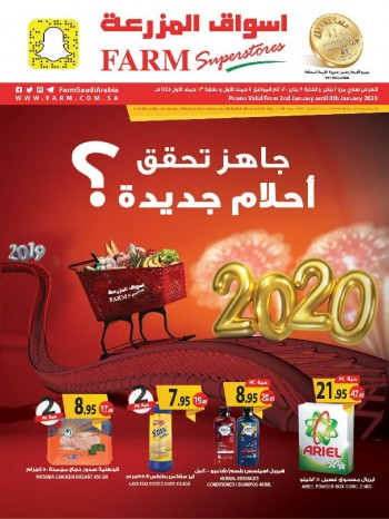 Farm Superstores Farm Superstores New Year Offers
