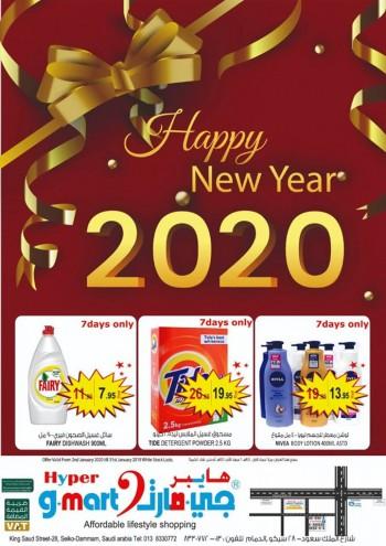 Gmart Hyper Gmart New Year Offers
