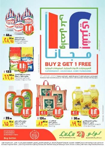 Lulu Lulu Dammam Buy 2 Get 1 Free Offers
